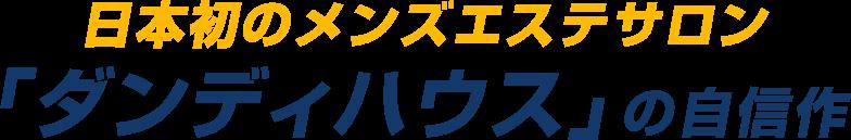 日本初のメンズエステサロン ダンディハウスの自信作