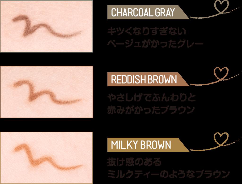 CHARCOAL GRAY キツくなりすぎないベージュがかったグレー,  REDDISH BROWN やさしげでふんわりと 赤みがかったブラウン, MILKY BROWN  抜け感のあるミルクティーのようなブラウン