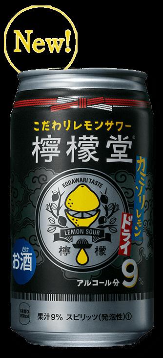 カミソリレモン商品イメージ