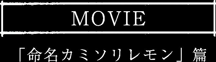 MOVIE「命名カミソリレモン」篇