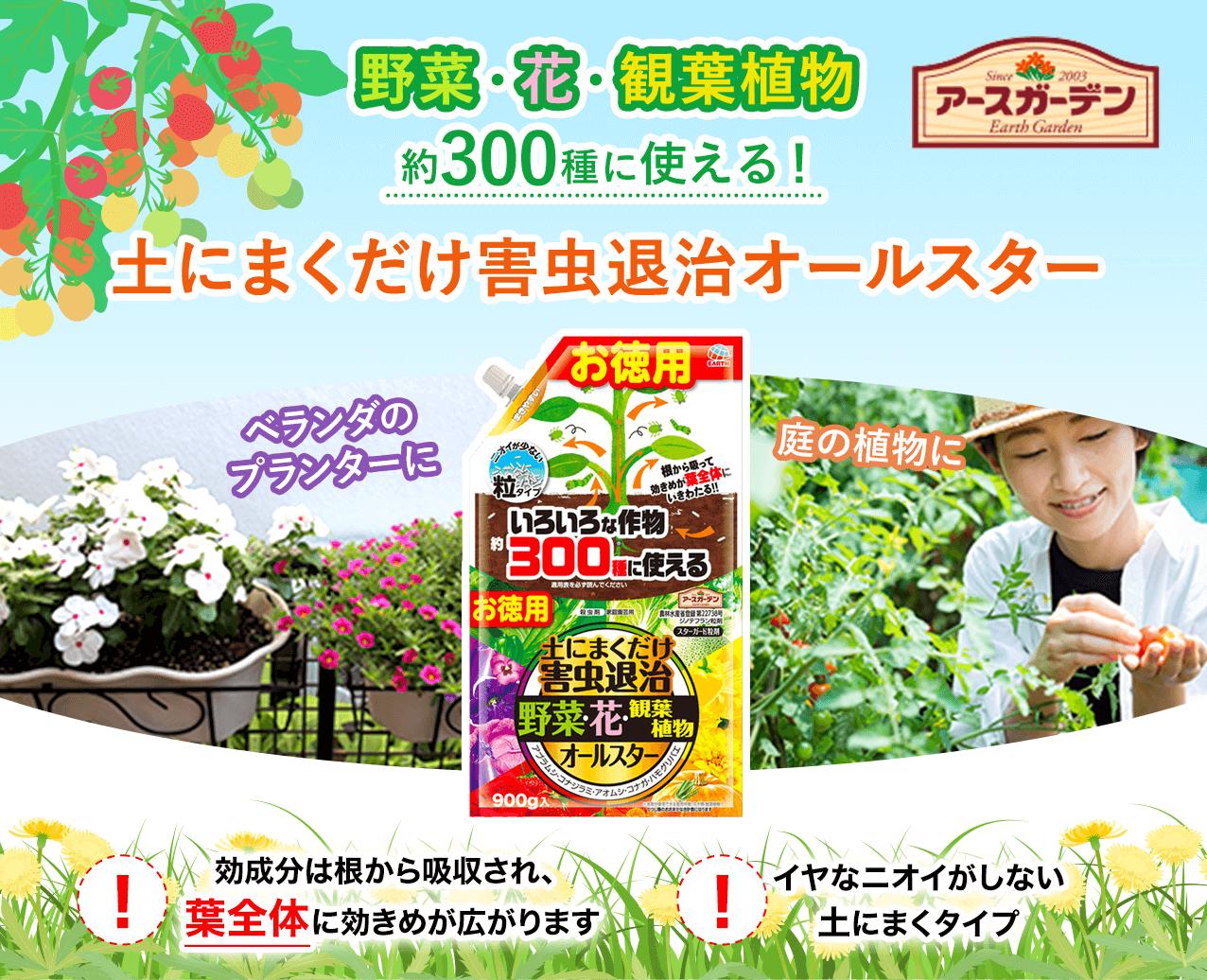 野菜・花・観葉植物約300種に使える!土にまくだけ害虫退治オールスター