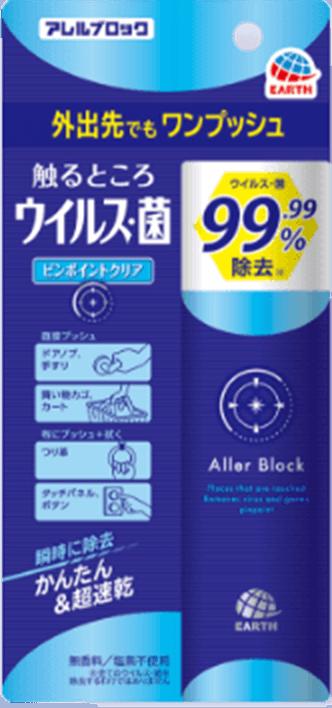 アレルブロック 触るところウイルス・菌 ピンポイントクリア商品画像