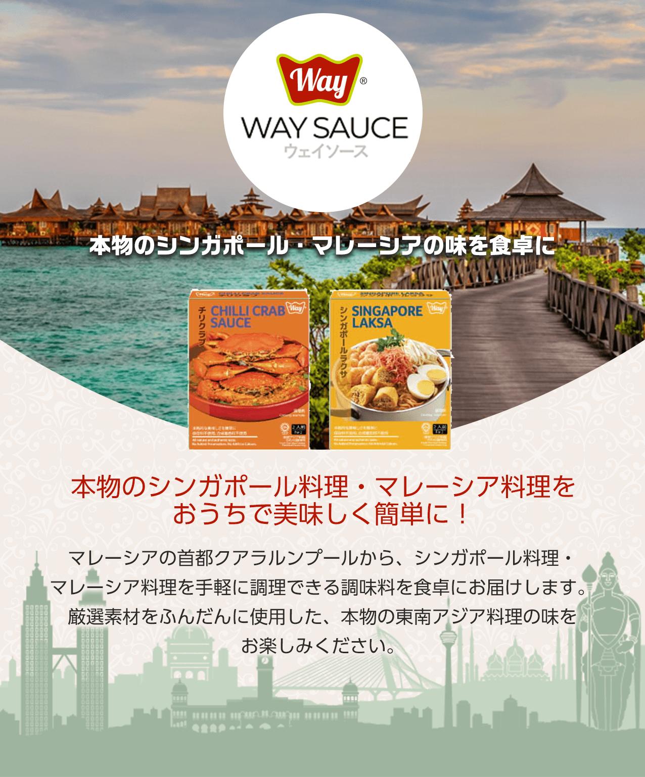 WAY SAUSE 本物のシンガポール・マレーシアの味を食卓に本物のシンガポール・マレーシアの味を食卓に