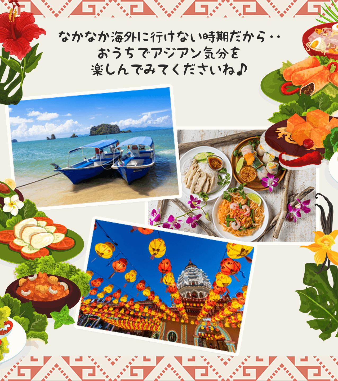 なかなか海外に行けない時期だから‥おうちでアジアン気分を楽しんでみてくださいね♪