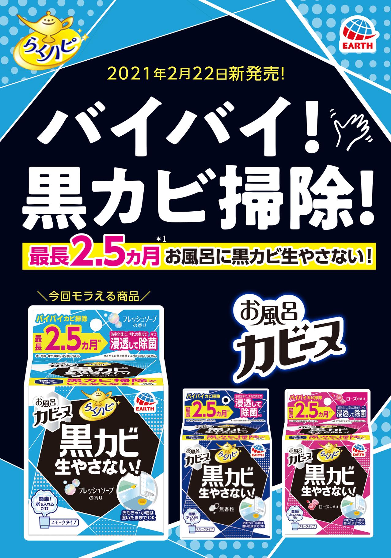 らくハピ2020年2月22日新発売!お風呂カビ-ヌ