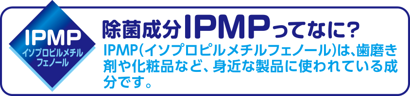 PMP 除菌成分IPMPってなに?