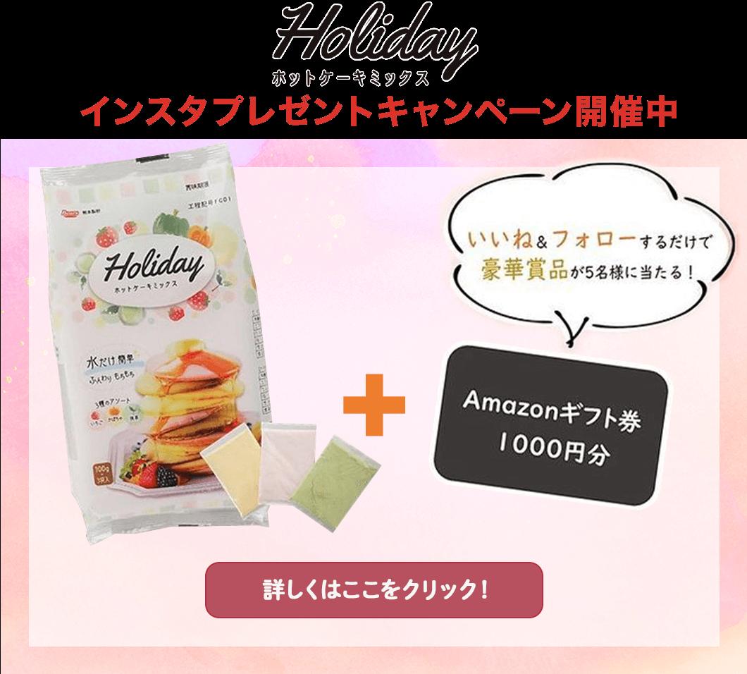 holidayホットケーキミックス インスタプレゼントキャンペーン開催中!