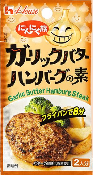 ガーリックバターハンバーグの素商品イメージ