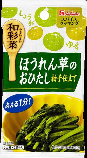 和彩菜ほうれん草のおひたし柚子仕立て