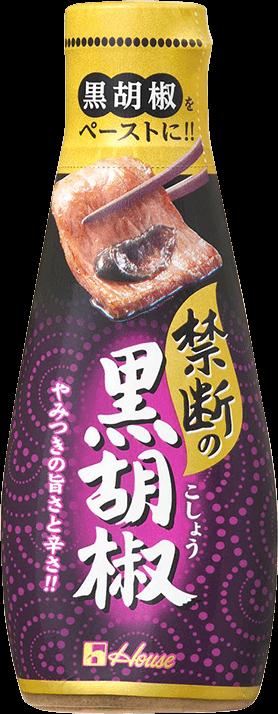 禁断の黒胡椒商品イメージ