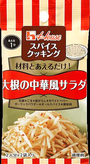 大根の中華風サラダ商品イメージ