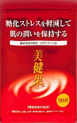 美健果® 商品イメージ