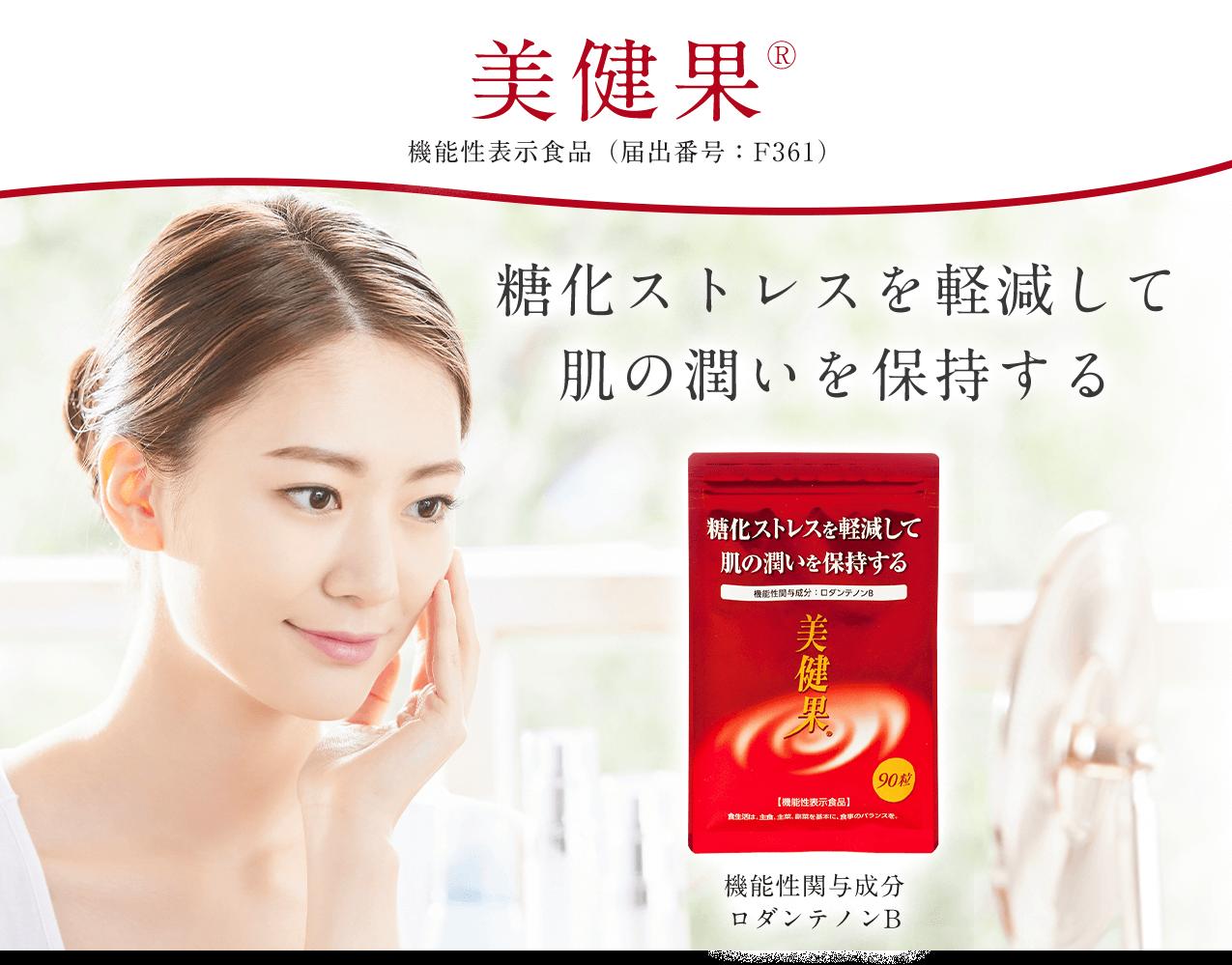 美健果®機能性表示食品(届出番号:F361) 糖化ストレスを軽減して 肌の潤いを保持する
