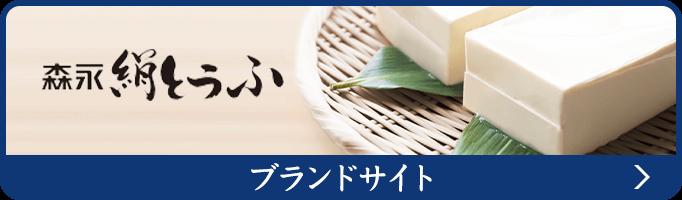 森永絹とうふ ブランドサイト