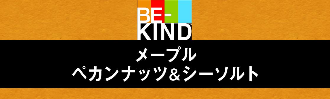 BE-KIND メープル ペカンナッツ&シーソルト