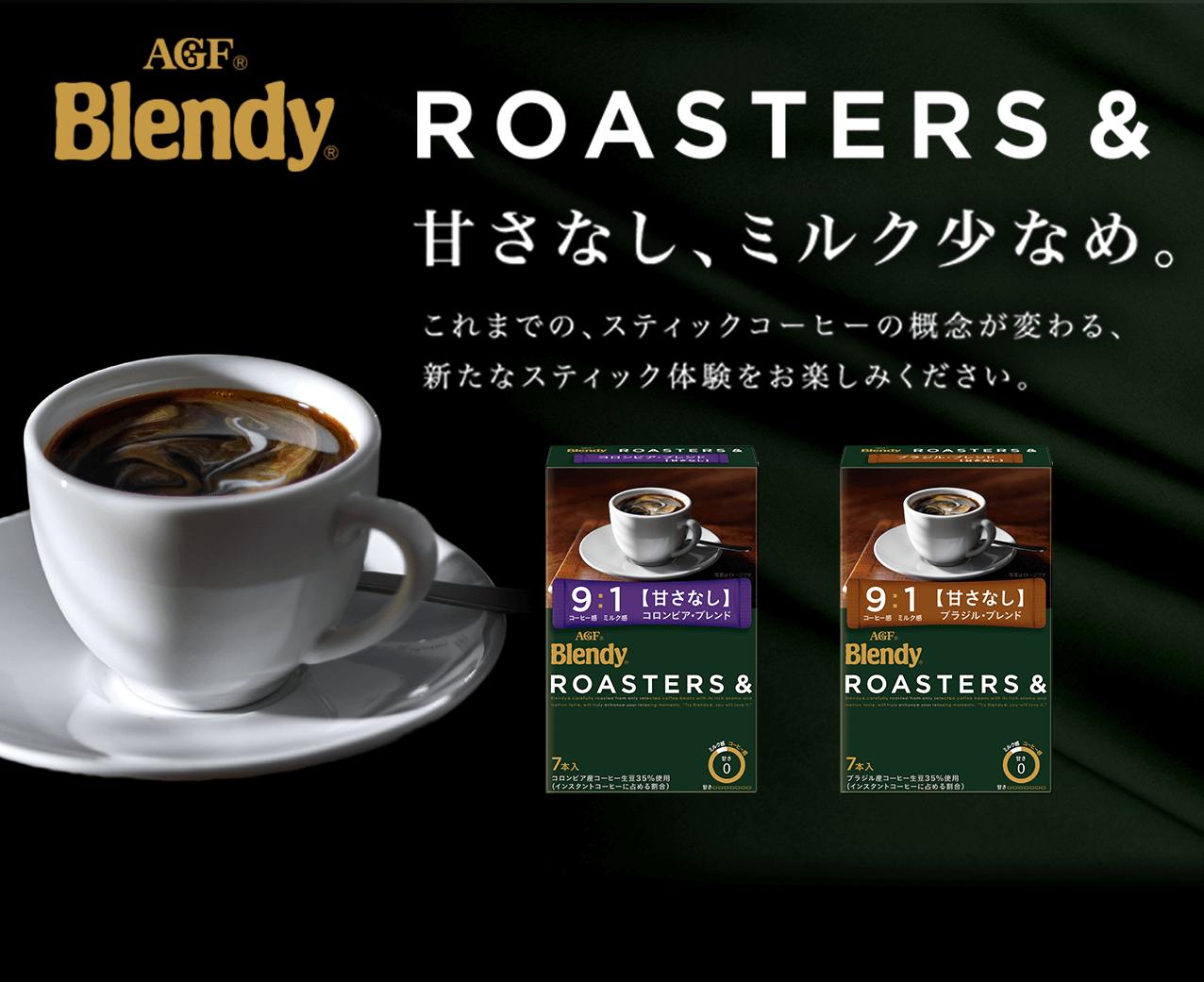 ブレンディ ROASTERS& 甘さなし、ミルク少なめ。これまでの、スティックコーヒーの概念が変わる、新たなスティック体験をお楽しみください。