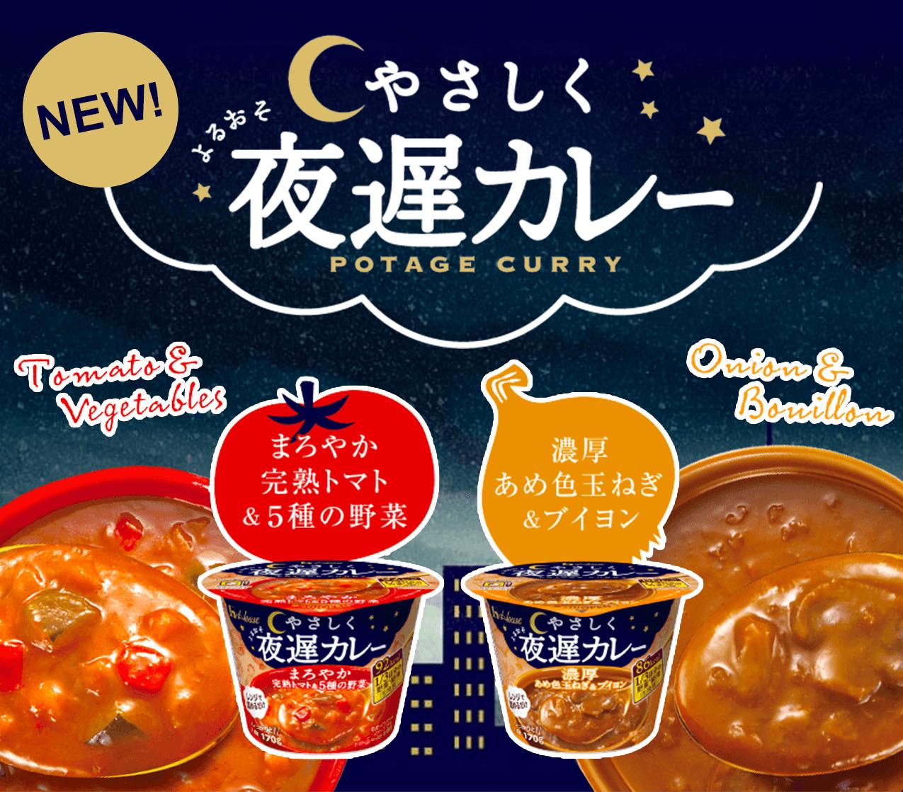 やさしく夜遅カレー まろやか完熟トマト&5種の野菜,  濃厚あめ色玉ねぎ&ブイヨン
