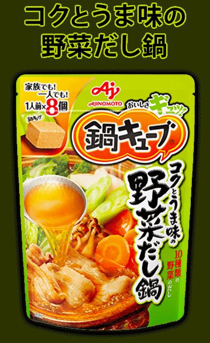 コクとうま味の 野菜だし鍋
