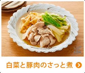白菜と豚肉のさっと煮