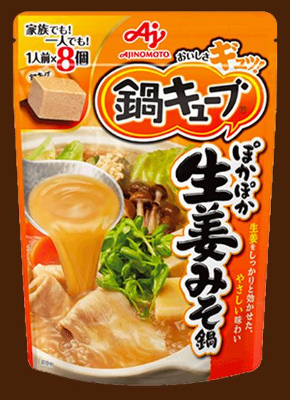 ぽかぽか生姜みそ鍋 商品イメージ