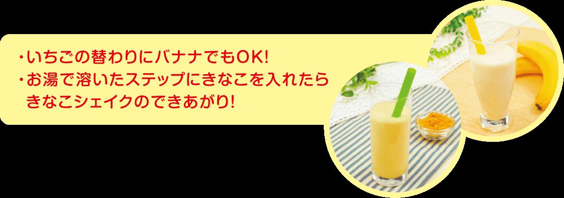 バナンシェイクレシピ