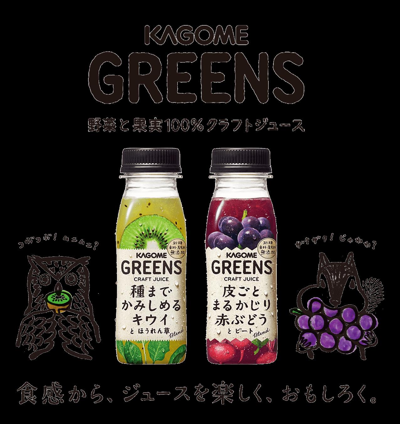 KAGOME GREENS 野菜と果実100%クラフトジュース 食感から、ジュースを楽しく、おもしろく。