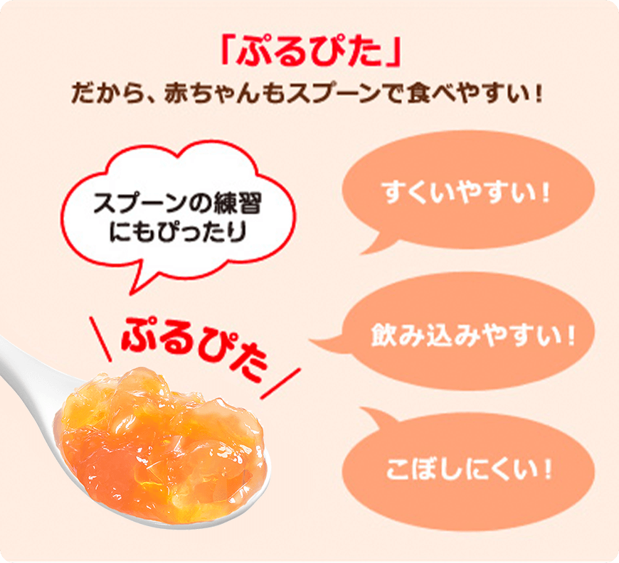 「ぷるぴた」だから、赤ちゃんもスプーンで食べやすい!