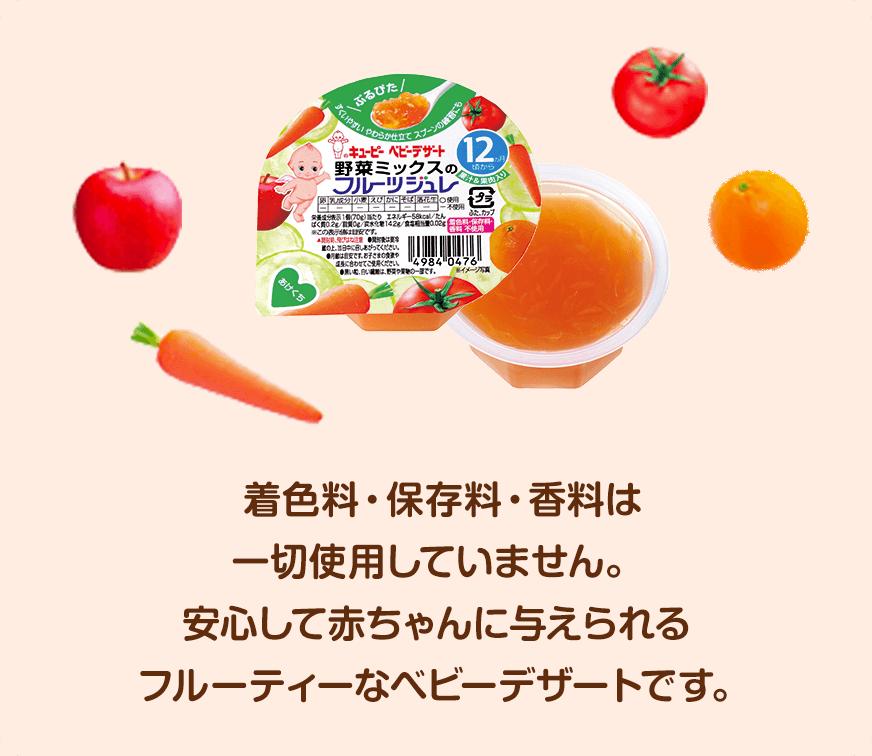 着色料・保存料・香料は一切使用していません。安心して赤ちゃんに与えられるフルーティーなベビーデザートです。