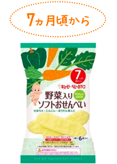 野菜入りソフトおせんべい 商品イメージ