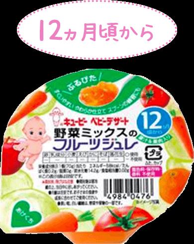 野菜ミックスのフルーツジュレ 商品イメージ