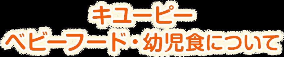 キユーピー ベビーフード・幼児食について