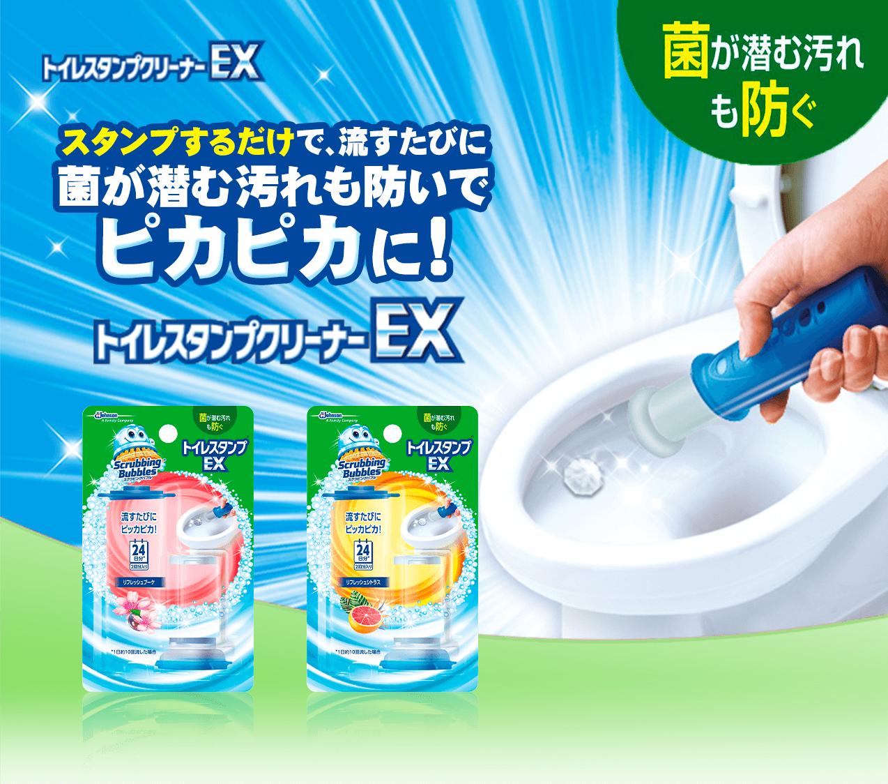 スタンプするだけで、流すたびに菌が潜む汚れも防いでピカピカに!トイレスタンプEX