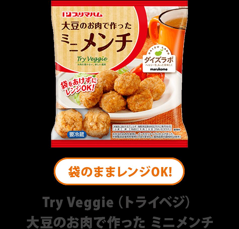 袋のままレンジOK! Try Veggie(トライベジ) 大豆のお肉で作った ミニメンチ
