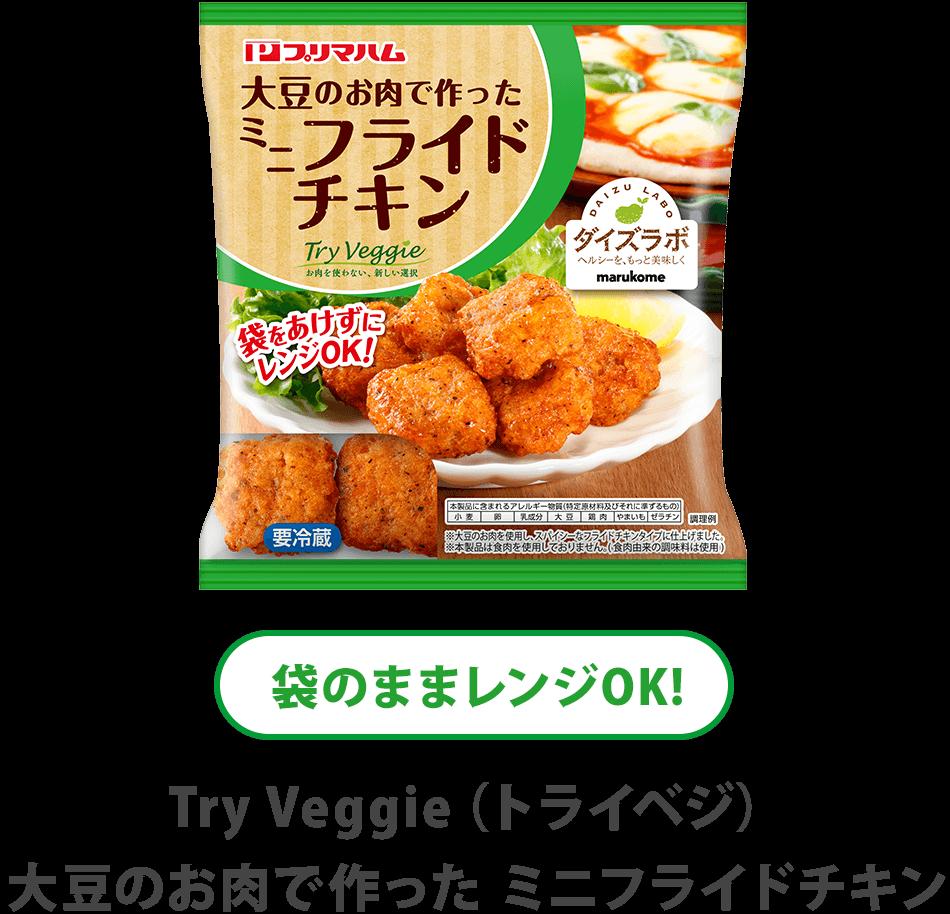 袋のままレンジOK! Try Veggie(トライベジ) 大豆のお肉で作った ミニフライドチキン