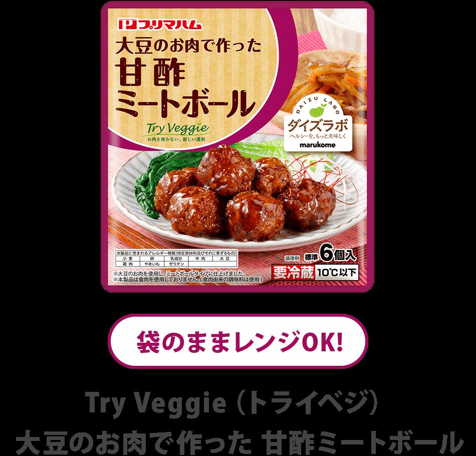 袋のままレンジOK! Try Veggie(トライベジ) 大豆のお肉で作った 甘酢ミートボール