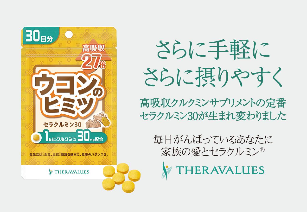 さらに手軽に  さらに摂りやすく高吸収クルクミンサプリメントの定番セラクルミン30が生まれ変わりました