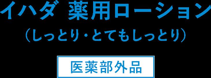 イハダ 薬用ローション(しっとり・とてもしっとり)