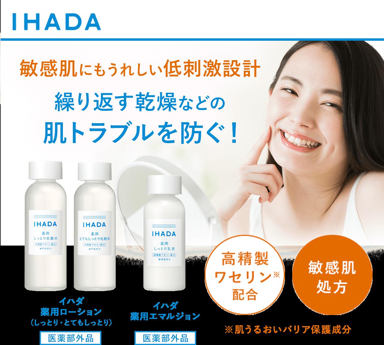 敏感肌にもうれしい低刺激設計 繰り返す乾燥などの肌トラブルを防ぐ!イハダ 薬用ローション イハダ 薬用エマルジョン