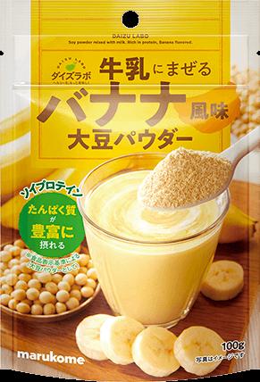 ダイズラボ 牛乳にまぜる大豆パウダー バナナ風味 商品イメージ