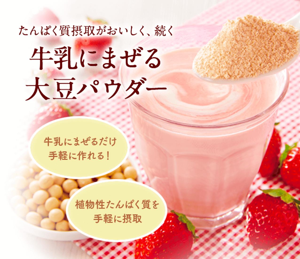 たんぱく質摂取が美味しく続く 牛乳にまぜる大豆パウダー