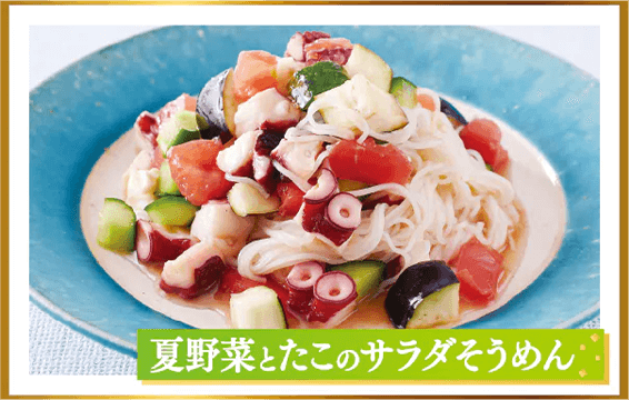夏野菜とたこのサラダそうめん
