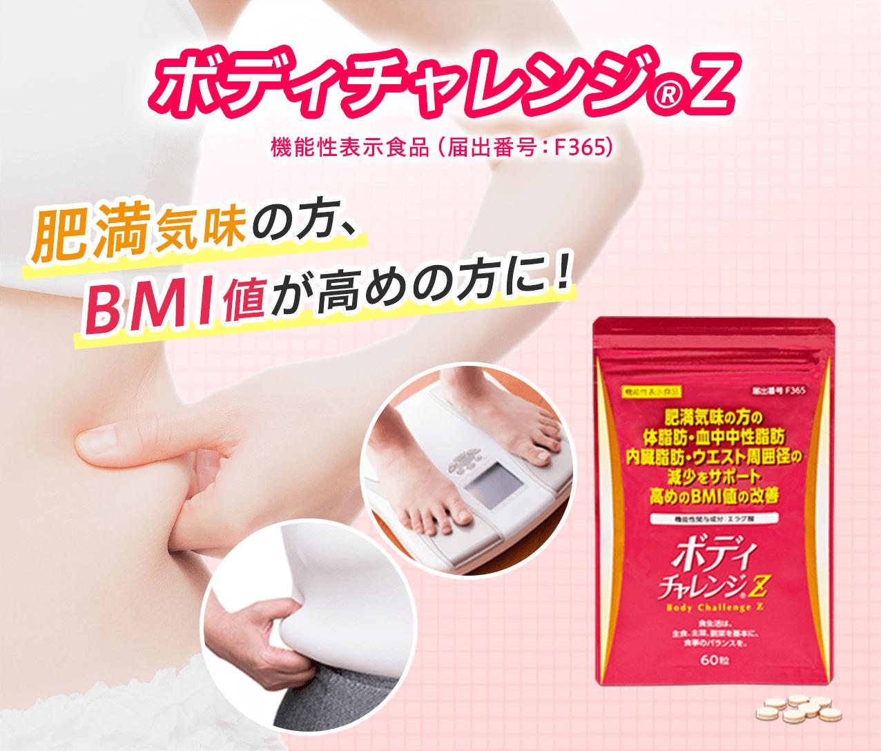 ボディチャレンジ®️Z 機能性表示食品(届出番号:F365)肥満気味の方、BMI値が高めの方に!