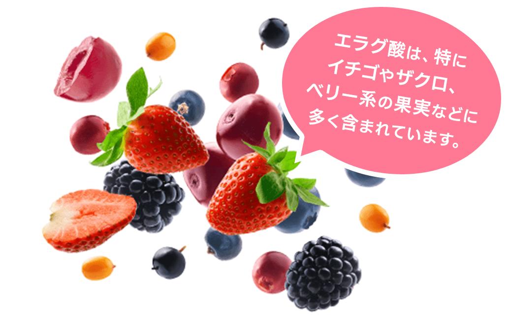 エラグ酸は、特にイチゴやザクロ、ベリー系の果実などに多く含まれています。