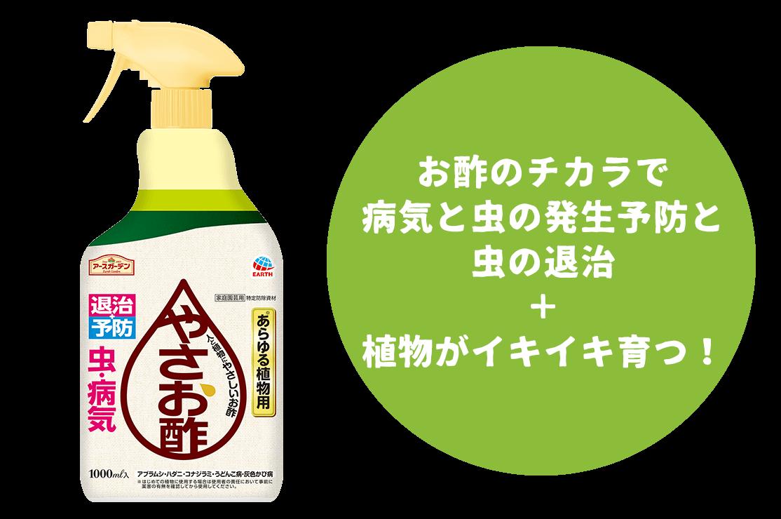 やさお酢商品画像
