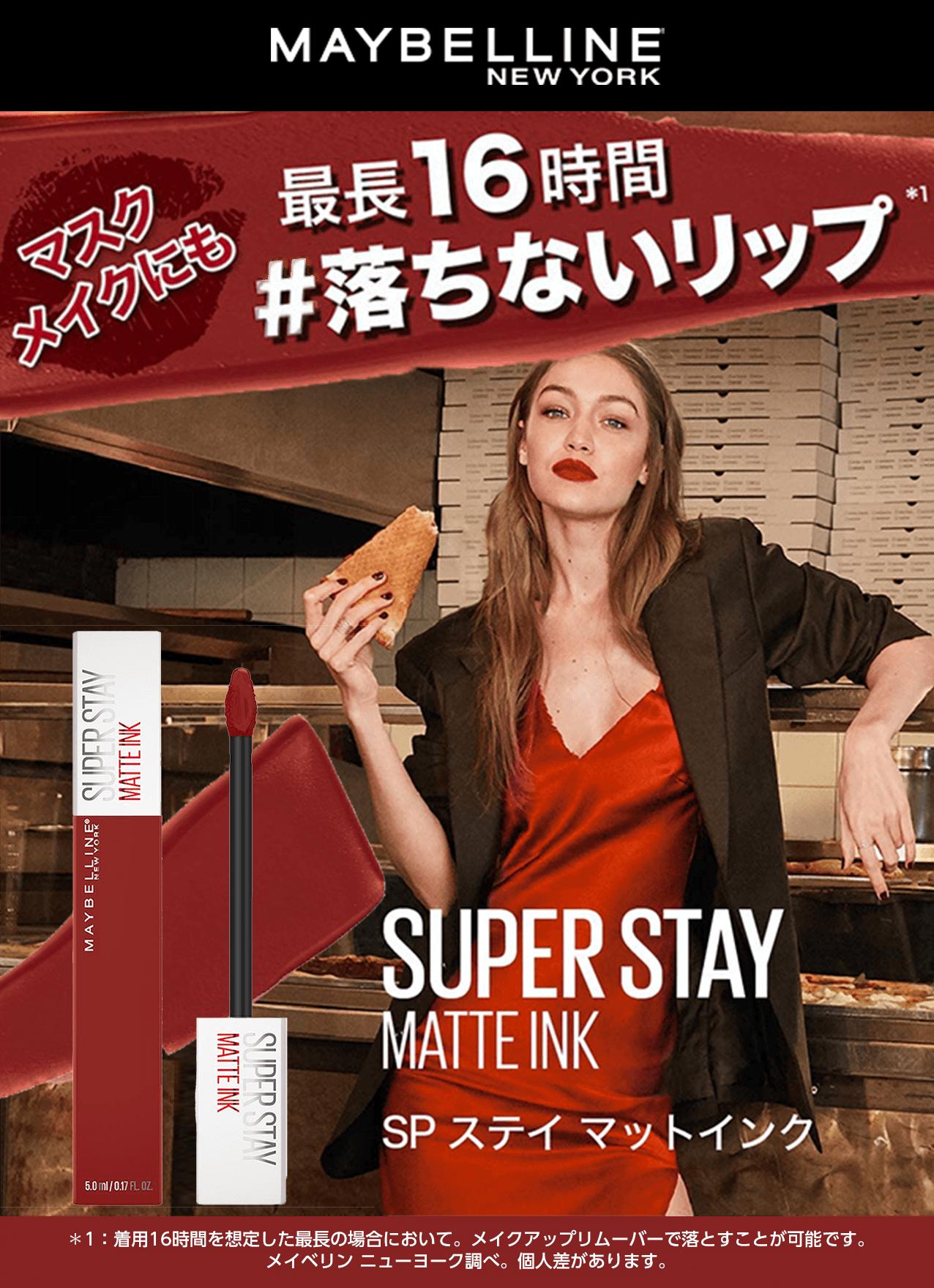 マスクメイクにも!最長16時間#落ちないリップ Super Stay Matte Ink SPステイ マットインク 295 チェリーブラウン
