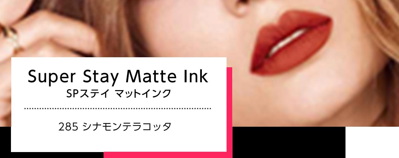 Super Stay Matte Ink SPステイ マットインク 285 シナモンテラコッタ
