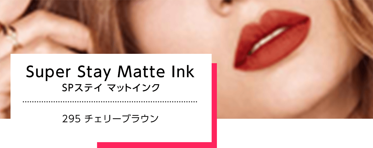 Super Stay Matte Ink SPステイ マットインク 295 チェリーブラウン