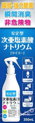 「安定型 次亜塩素酸ナトリウム [タイヨー]」商品画像