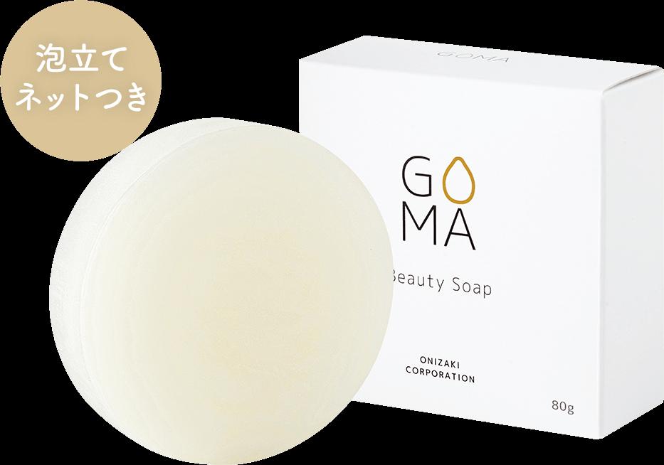 GOMA ビューティーソープ 商品イメージ