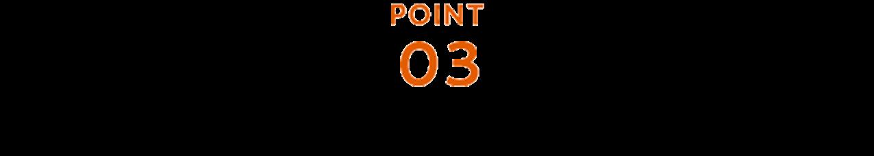 point3 健やかな肌へ導く5種の植物エキス※4を厳選